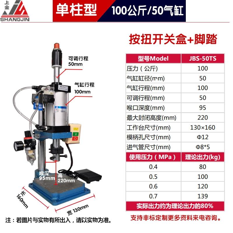 JBS-50TS上金牌小型微型台式气动冲床压力机可调单柱100公斤压入挤压成型